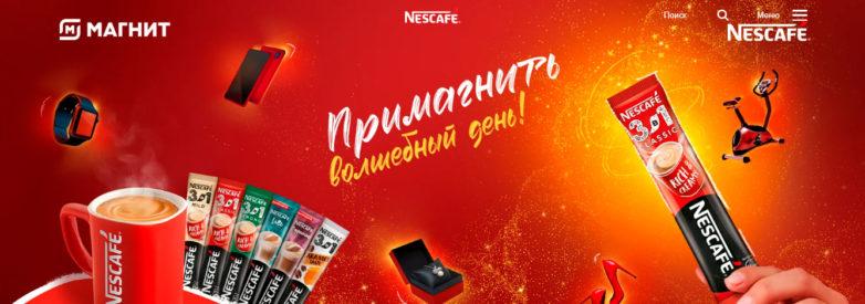 Промо акция Nescafe в Магните 2021 «Примагнить волшебный день»!