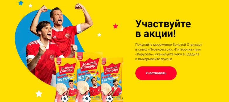 Промо акция Золотой Стандарт в Пятерочке, Карусели и Перекрестке!