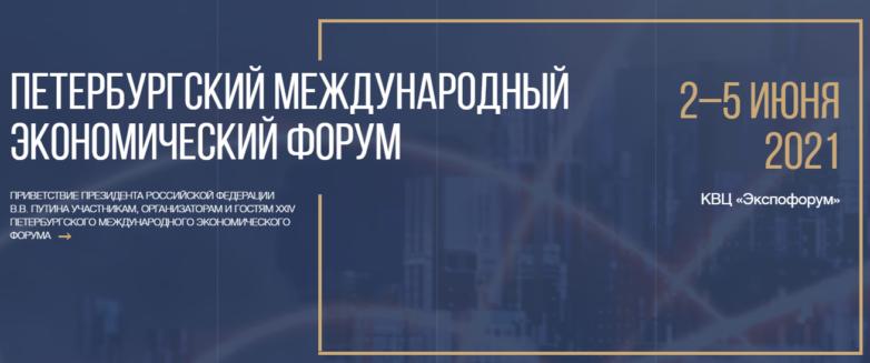 Петербургский международный экономический форум (ПМЭФ)