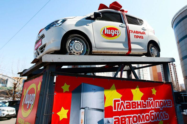 Промо акция Лидер «Розыгрыш автомобиля и 150 призов» в Чите!
