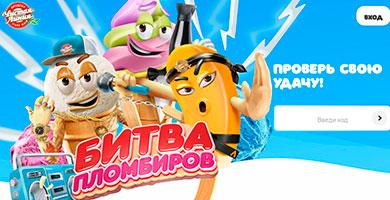 Промо акция Чистая линия 2021 «Битва пломбиров 2»!