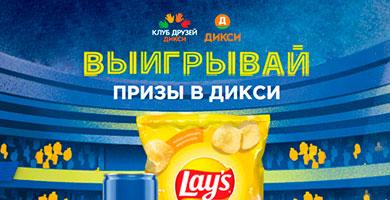 Промо акция Lays и Pepsi в Дикси «Выигрывай призы в Дикси!»