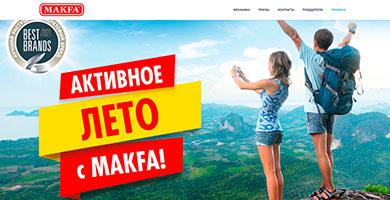 Промо акция Makfa 2021 «Активное лето»!