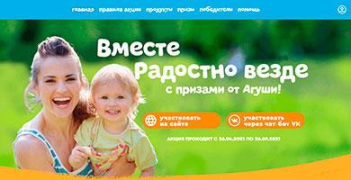 Промо акция Агуша 2021 «Вместе радостно везде с призами!»