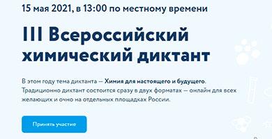 Всероссийский химический диктант 2021