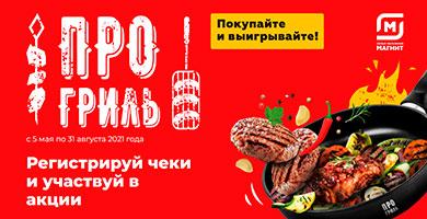 Промо акция в Магните 2021 «ПроГриль»!