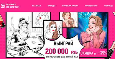 Промо акция Магнит Косметик 2021 «Твой личный выпускной»!