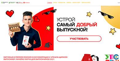 Промо акция Raffaello и Ferrero Rocher «Устрой самый добрый выпускной»!