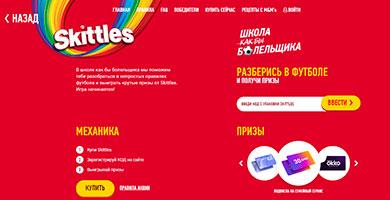Промо акция Skittles и MMs 2021 «Разберись в футболе и получай призы»!
