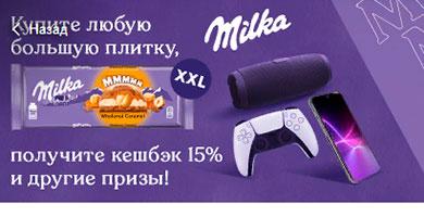 Промо акция Милка и Вконтакте «Приз за покупку «Милка»!