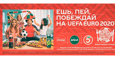 Акция Добрый, Fanta, Sprite, Coca-Cola и Пятёрочка