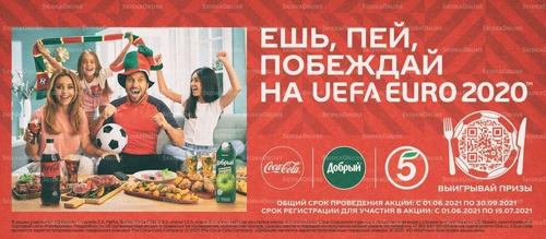 Акция Добрый, Fanta, Sprite, Coca-Cola и Пятёрочка!