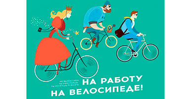 Акция на работу на велосипеде 2021