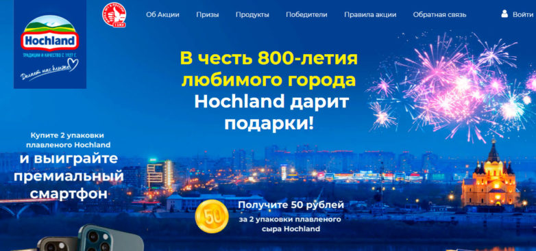 Промо акция Hochland 2021 «800 подарков от Hochland»!
