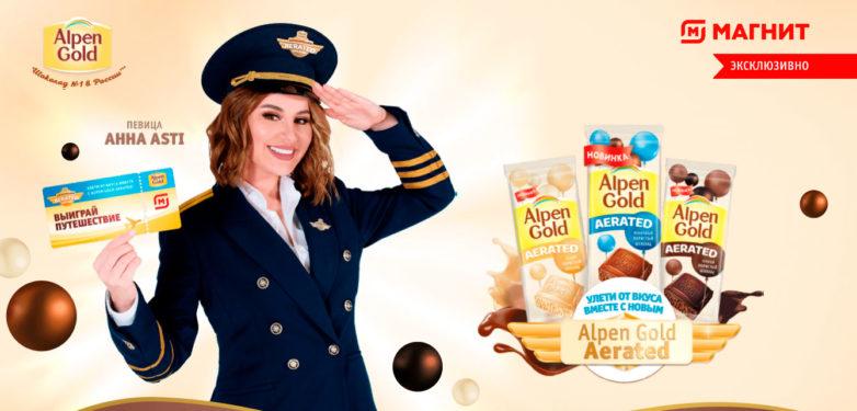 Промо акция Alpen Gold в Магните «Улети от вкуса вместе с Alpen Gold Aerated»!