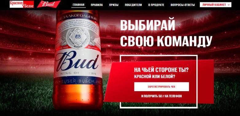 Промо акция Bud в Красном и Белом «Выбирай свою команду»!