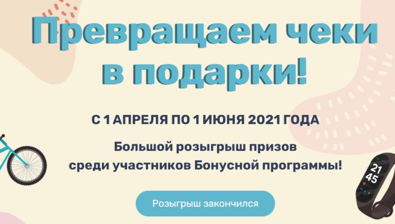 Акция Аптека Миницен 2021
