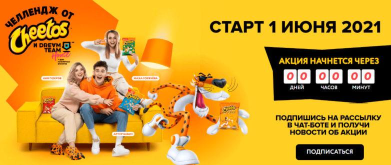 Промо акция Cheetos 2021 «Челлендж от «Cheetos» и «Dream Team House»!