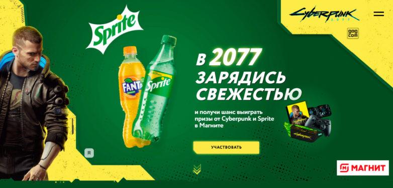 Промо акция Sprite в Магните «Зарядись вкусом Sprite вместе Cyberpunk 2077»!