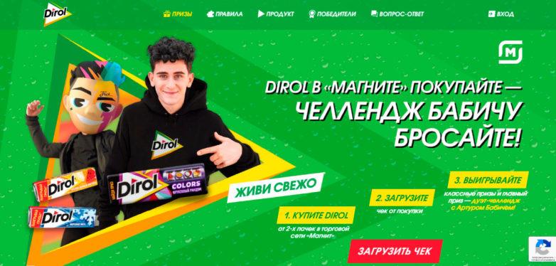 Промо акция Dirol в Магните 2021 «Челлендж Бабичу кидайте!»