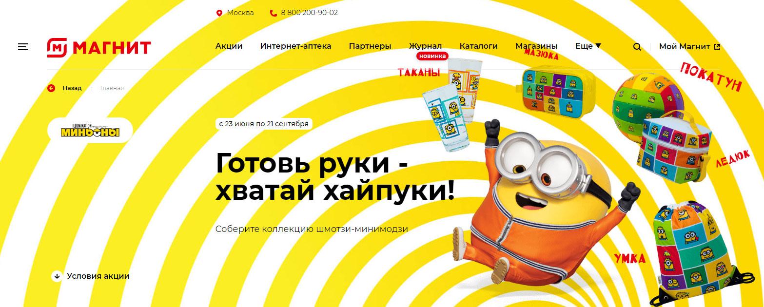 Промо акция Магнит 2021 «Хайпуки от Миньонов»!
