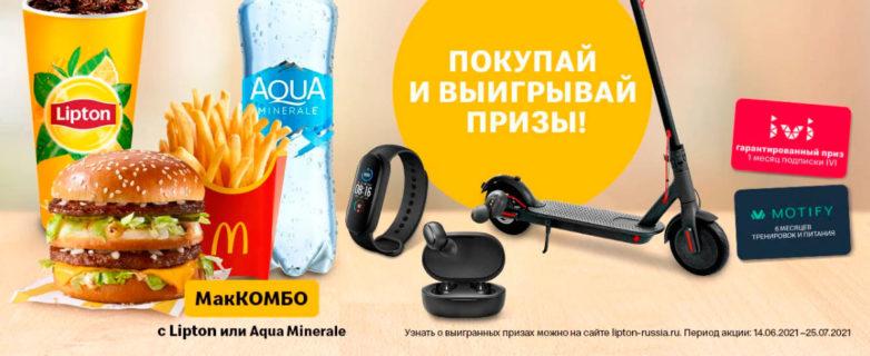 Промо акция McDonalds 2021 «Покупай МакКомбо с Lipton и Aqua Minerale»!