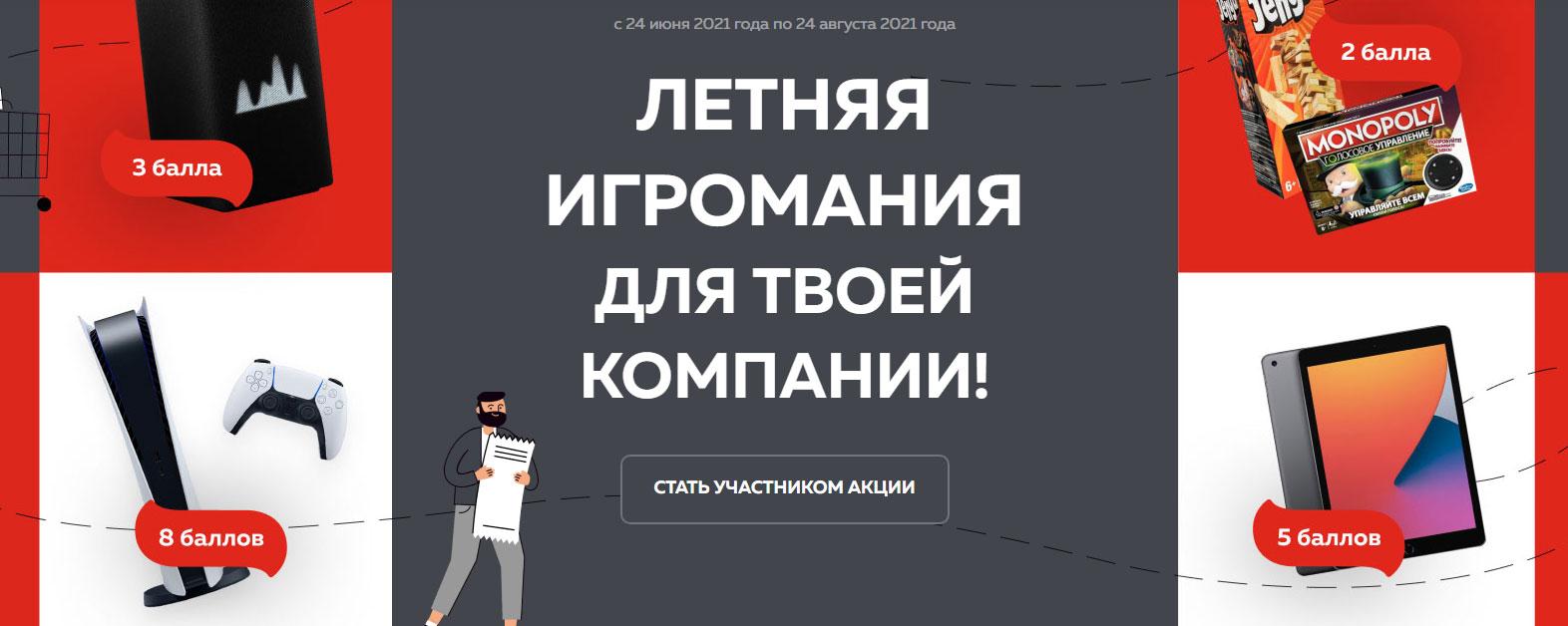 Промо акция Петруха в Окей 2021 «Игромания»!