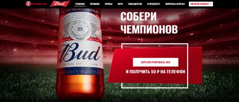 Промо акция Bud в Пятерочке «Собери чемпионов»!