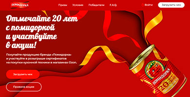 Промо акция Помидорка «20 лет с Вами!»