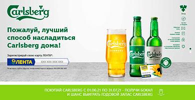 Промо акция Carlsberg в Ленте 2021 «Пожалуй, лучшее пиво в мире»!