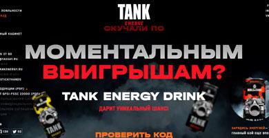 Промо акция Tank Energy «Tank Energy Drink дарит уникальный шанс»!