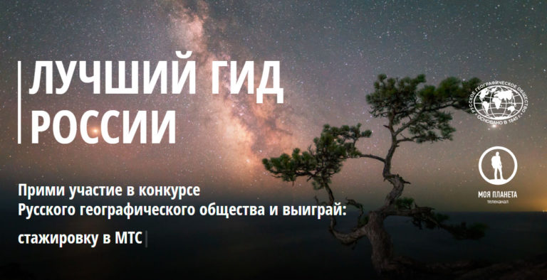 Конкурс «Лучший гид России»!