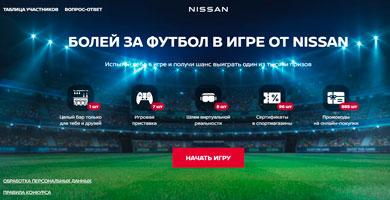 Промо акция Nissan 2021 «Лига Чемпионов 2021, stadiumnissan.ru»!