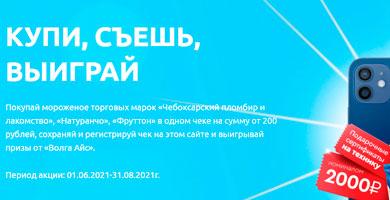 Промо акция Волга Айс «Купи. Съешь. Выиграй»!