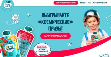 Промо акция Фрутоняня «Выигрывайте космические призы»!