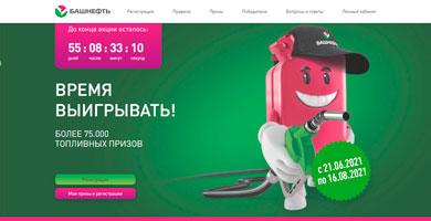 Промо акция АЗС Башнефть «Время выигрывать»!