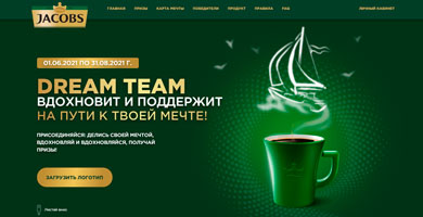Промо акция Jacobs 2021 «Jacobs Dream Team»!