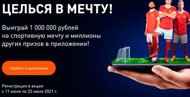 Промо акция АЗС Газпромнефть 2021 «Целься в мечту»!