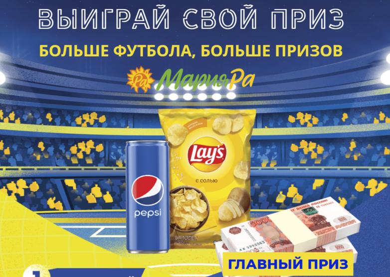 Акция Мария-Ра, Пепси и Lay's