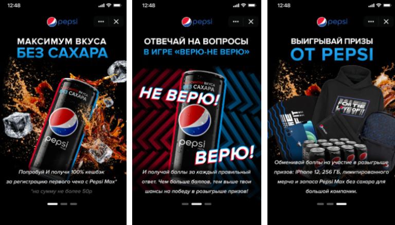 Акция Pepsi Max