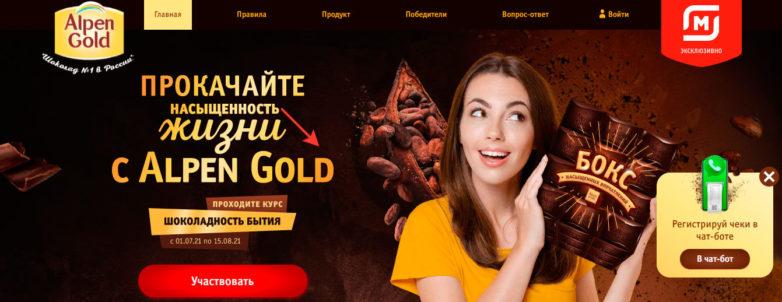 Промо акция Alpen Gold в Магните «Прокачай насыщенность жизни»!