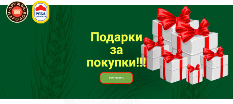 Промо акция Дружба Народов 2021 «Подарки за покупки»!
