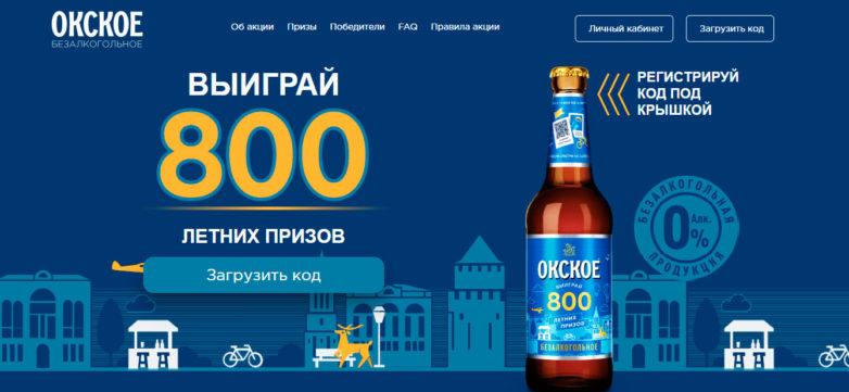 Промо акция Окское 2021 «800 летних призов»!