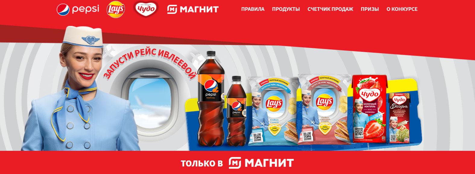 Промо акция Pepsi, Lays и Чудо в Магните «Запусти рейс Ивлеевой»!