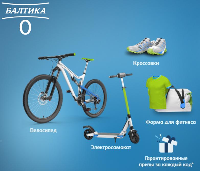 baltika0 ru регистрация кодов