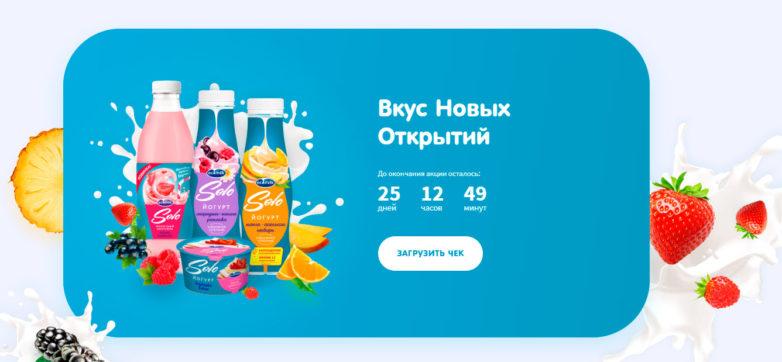 Промо акция Экомилк Соло «Вкус Новых Открытий»!