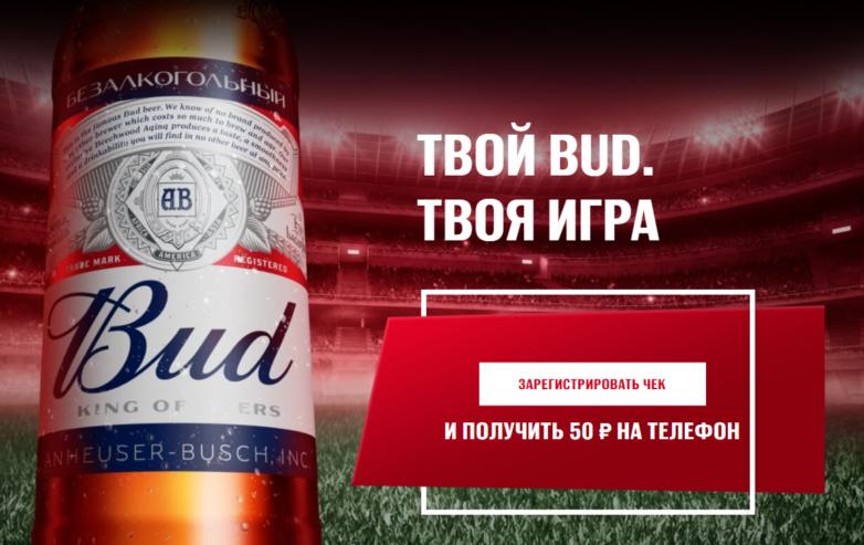 Акция магазина Бристоль и пива Bud 2021