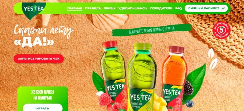 Промо акция YES TEA в Пятерочке «Скажи лету «Да!»