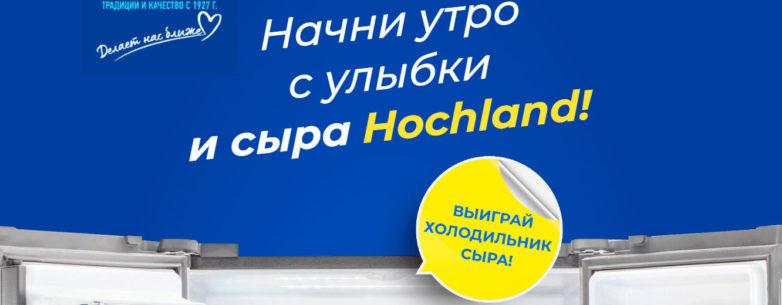 Промо акция Hochland в Магните «Начни утро с улыбки и сыра Hochland»!