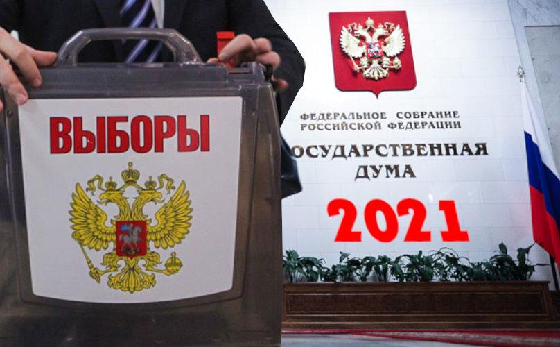 Всероссийские выборы в Государственную Думу 2021
